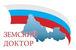 "Государственная программа ""Земский доктор"""