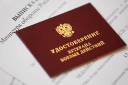 Удостоверение ветерана для получения льгот