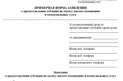 Форма заявления на субсидию по квартплате