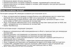 Права и льготы чернобыльцев