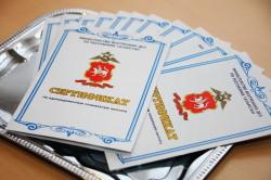 Получение субсидии в виде специального сертификата