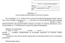 Образец заявления на получение налогового вычета