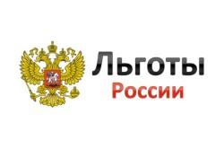 Льготы в России