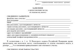 Бланк заявления на получение льгот по земельному налогу