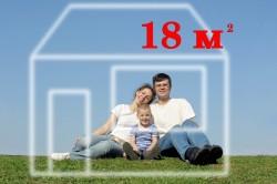 Не менее 18 квадратных метров на каждого члена семья