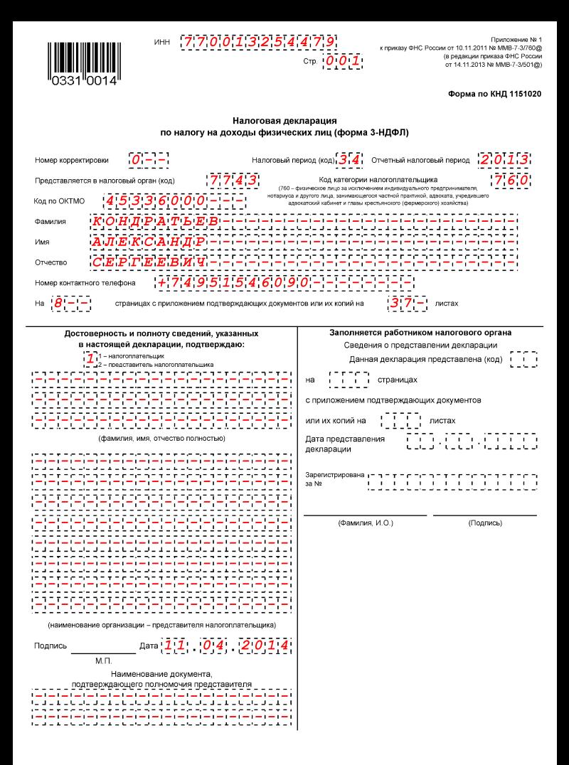 отчет усн за 2012 бланк