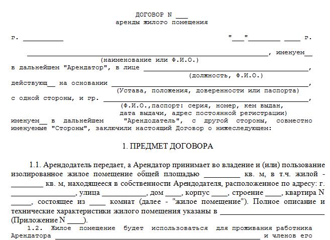 Договор Возмещения Коммунальных Услуг Образец