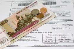 Субсидии за коммунальные услуги связанная со средним доходом