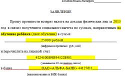 Пример заявления на возврат НДФЛ