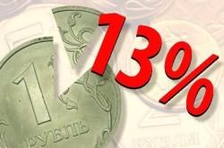 Возврат 13 % при налоговом вычете