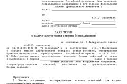 Заявление о получении удостоверения боевых действий
