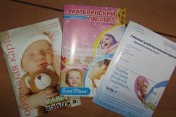 Обменная карта для получения родового сертификата