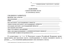Заявление на получение льготы по земельному налогу