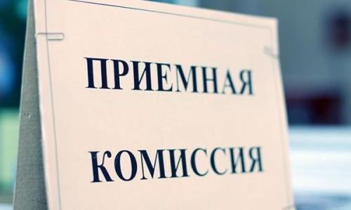 Изображение - Льготы при поступлении в колледж komissija-500x300