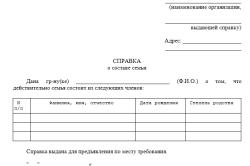 Изображение - Как оформить материальную помощь в соцзащите Spravka-o-sostave-semi-250x166